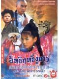 CH046: หนังจีนชุด อิทธิฤทธิ์งูขาว ตำนานรักสะท้านภพ  [พากย์ไทย+จีน] 8 แผ่นจบ