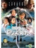CH213 : หนังจีนชุด  จิ้งจอกภูเขาหิมะ  (FOX VOLANT OF THE SNOWY MOUNTAIN)พากษ์ไทย  3 แผ่นจบ