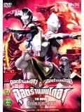 ct0485:การ์ตูน Ultraman Gaia: The Battle In Hyperspace 1DVD