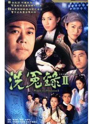 CH395 : หนังจีนชุด ปมปริศนาพยานมรณะ ภาค 2 [พากย์ไทย] 3 แผ่นจบ