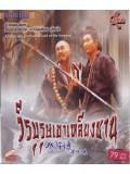 CH404 : หนังจีนชุด วีรบุรุษเขาเหลียงซาน  [พากย์ไทย] 4 แผ่นจบ