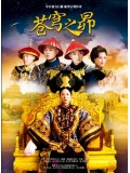 CH450: หนังจีนชุด ซูสีไทเฮา ก่อนแผ่นดินสิ้นสลาย (DVDMASTER) [พากย์ไทย+จีน] 12 แผ่นจบ