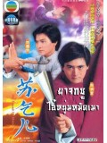 CH484: ยาจกซู ไอ้หนุ่มหมัดเมา (1982)  2แผ่นจบ พากษ์ไทย