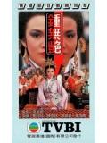 CH512 : หนังจีน เจ้าจอมหน้าด่าง [พากย์ไทย] 1 แผ่นจบ