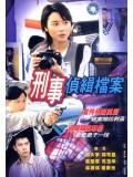 CH561 : หนังจีนชุด คดีดังกองปราบ (เถาต้าหวี่ เหลียงหยงจง กัวเข่ออิง) [พากษ์ไทย] 3 แผ่นจบ