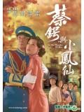 CH565: หนังจีนชุด ยอดบุรุษพิทักษ์แผ่นดิน In The Chamber Of Bliss [พากย์ไทย] 5 แผ่นจบ