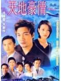 CH451: หนังจีน เลือดรัก เลือดทรนง  7 แผ่นจบ