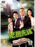 CH170 :  Forensic Heroes I หน่วยเฉพาะกิจ พลิกคดีเด็ด 1  [เสียงไทย] 10 แผ่นจบ
