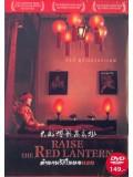 CH351 :หนังจีน ตำนานรักในหอแดง ( พากย์ไทย+จีน) 1 แผ่นจบ