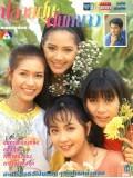 st0933 :ละครไทย ปลายฝนต้นหนาว DVD 5 แผ่นจบ
