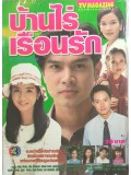 st0938 :ละครไทย บ้านไร่เรือนรัก    4  แผ่นจบ