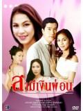 st0936 :ละครไทย  สามีเงินผ่อน 4 แผ่นจบ
