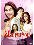 st0936 :ละครไทย สามีเงินผ่อน DVD 3 แผ่น