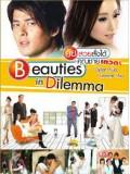 TW099 : ซีรีย์ไต้หวัน Beauties In Dilemma ยัยสวยสั่งได้ กับ คุณชายเทวดา  [พากย์ไทย] 2แผ่นจบ