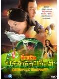 CH242 : หนังจีนชุด  ศึกพิชิตนางพญางูเขียว [พากษ์ไทย]  3 แผ่นจบ