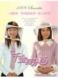 tw043 : ซีรีย์ไต้หวัน 100% Senorita สลับรักนางสาวฝาแฝด [เสียงไทย] 4 แผ่นจบ