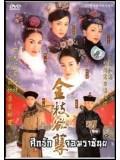 CH302 : หนังจีนชุด  ศึกรักจอมราชันย์   พากษ์ไทย 4 แผ่นจบ