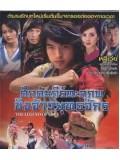 CH296 :  ศึกคัมภีร์ทะลุภพชิงเจ้ายุทธจักร/ตำนานรักทะลุมิติ (พากษ์ไทย) DVD 15 แผ่นจบ