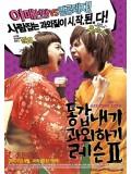 km001 : หนังเกาหลี My Tutor Friend 2 ติวนัก รักซะเลย2 [พากย์ไทย+เกาหลี] DVD 1 แผ่นจบ