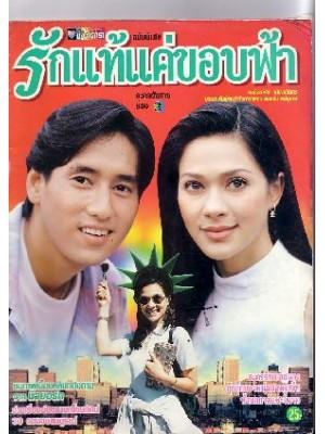 st0848: ละครไทย รักแท้แค่ขอบฟ้า 3 แผ่นจบ
