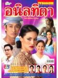 st0918 : ละครไทย อนิลทิตา [กุลณัฐ+ป้อง] 3 แผ่น