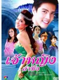 st0924 :ละครไทย เจ้าหญิงลำซิ่ง  DVD 5 แผ่นจบ