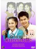 st0937 : ละครไทย เจ้านายวัยกระเตาะ DVD 3 แผ่นจบ