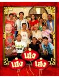 st1076 :ละครไทย เฮง เฮง เฮง ปี 2011-2012 DVD 12 แผ่นจบ