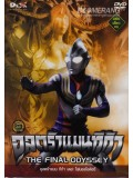 ct0385:การ์ตูน  Ultraman Tiga : The Final Odyssey  1 DVD