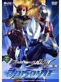 ct0529:การ์ตูน Ultraman Mebius Gaiden : Hikari Saga 1DVD