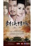 CH437 :หนังจีน อภินิหารนักดาบข้ามเวลา (พากย์ไทย) 6 แผ่นจบ
