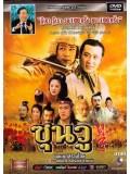CH473 : หนังจีนชุด ซุนวู Sunwoo (พากย์ไทย+จีน) 8 แผ่นจบ