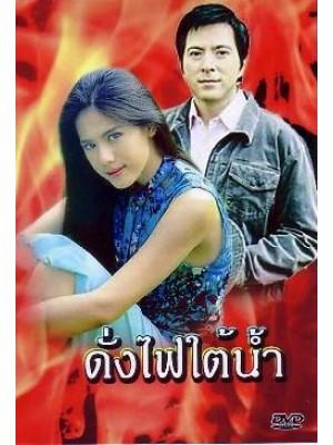st0866 :ละครไทย  ดั่งไฟใต้น้ำ 5 แผ่น