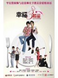 TW139 : ซีรีย์ไต้หวัน สูตรอาหารฉบับปิ๊งรัก Happy Michelin Kitchen  [พากษ์ไทย]   11 แผ่นจบ