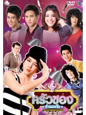 st0906 : ละครไทย ครัวซองทำนองรัก 8 แผ่น