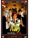 st0941 : ละครไทย ศีล 5 คนกล้าท้าอธรรม 8 แผ่นจบ