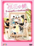 TW142 : ซีรีย์ไต้หวัน MoMo Love/5หนุ่มห้าวกับน้องสาวสุดเลิฟ  [พากษ์ไทย]  6 แผ่นจบ