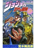 ct1024:การ์ตูน JoJo s Bizarre Adventure Part III: Stardust Crusaders 3 แผ่นจบ