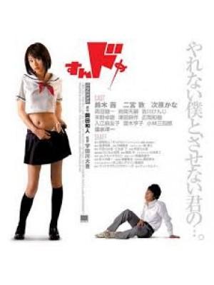 jm045 : หนังญี่ปุ่น Sundome ป่วนน้องใหม่ จี๊ดใจได้อีก ภาค 1-3 DVD 3 แผ่น