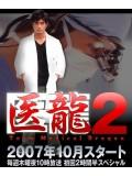 jp0071 : ซีรีย์ญี่ปุ่น Team Medical Dragon 2 [ซับไทย] 4 แผ่นจบ