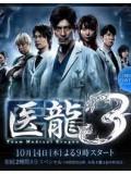 jp0349 : ซีรีย์ญี่ปุ่น Team Medical Dragon 3 [ซับไทย] 4 แผ่นจบ