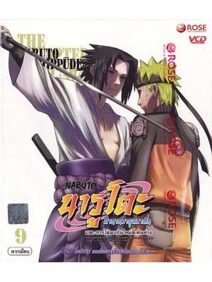 ct0346 : Naruto Shippuuden บทที่4 จอมพิฆาตอมตะ  [MASTER]  4  แผ่นจบ