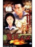 CH461 : ปมแค้นคดีเดือด ภาค 1+ภาค2 (พากย์ไทย) DVD 4 แผ่นจบ
