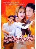 st0849: ละครไทย เปลวไฟในฝัน 3 แผ่นจบ