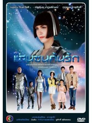 st0908 :ละครไทย  แสนซนค้นรัก 7 แผ่น