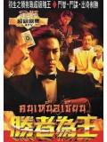 CH636:  คนเหนือเซียน Who is The Winner ไตรภาค(พากย์ไทย) DVD 9 แผ่นจบ
