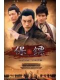 CH637 : ศึกนางพญาเปาเปียว (พากย์ไทย) DVD 8 แผ่นจบ