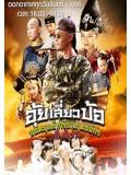 CH639:  อุ้ยเสี่ยวป้อ จอมยุทธ์เกรียนยุทธจักร (พากย์ไทย) DVD 10 แผ่น
