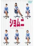jp0675 : ซีรีย์ญี่ปุ่น Power Office Ladies 1998  [พากษ์ไทย] 4 แผ่นจบ