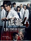 jp0677 : ซีรีย์ญี่ปุ่น Team Medical Dragon Season 4  [ซับไทย] DVD 3 แผ่นจบ